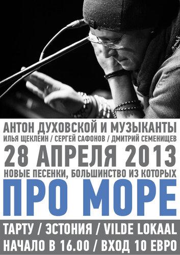 18— 28.04.2013— Антон Духовской.jpg