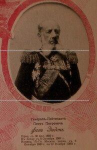 Генерал-лейтенант Петр Петрович фон Энден. Портрет.