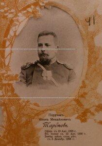 Поручик Иван Михайлович Тарбеев. Портрет.