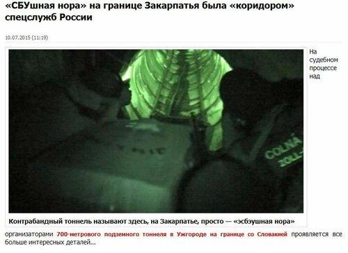 FireShot Screen Capture #2883 - '«СБУшная нора» на границе Закарпатья была «коридором» спецслужб России I УЖГОРОД - ОКНО В ЕВРОПУ - UA-REPORTER_COM' - www_ua-reporter_com_novosti_173808__utl_t=tw.jpg