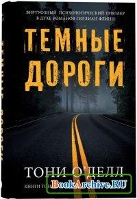 Книга Темные дороги