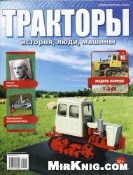 Журнал Тракторы: история, люди, машины №16