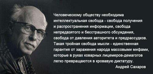 Цитата Андрея Дмитриевича Сахарова