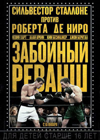 Забойный реванш / Grudge Match (2013/BD-Remux/BDRip/HDRip)