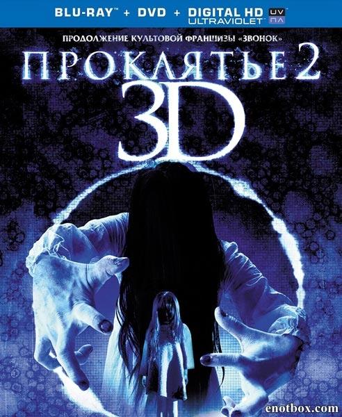 Проклятье 3D 2 / Sadako 3D 2 (2013/BDRip/HDRip)