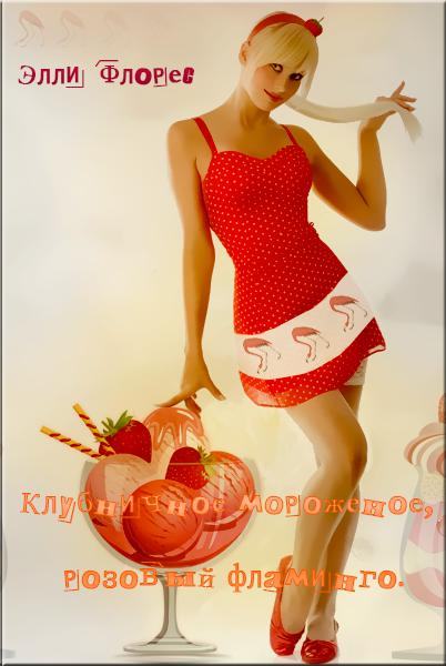 """обложка """"Клубничное мороженое, розовый фламинго"""" - лицо"""
