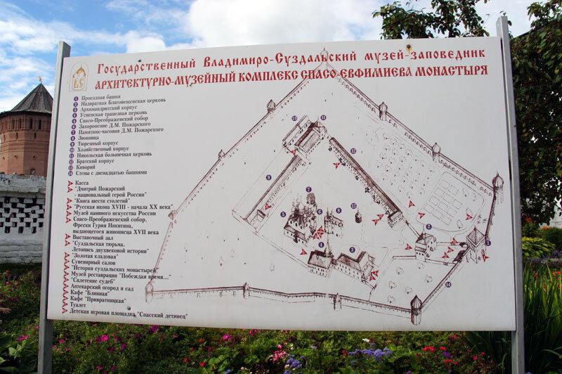 Монастыри Золотого Кольца - Спасо-Евфимиев монастырь (Суздаль)