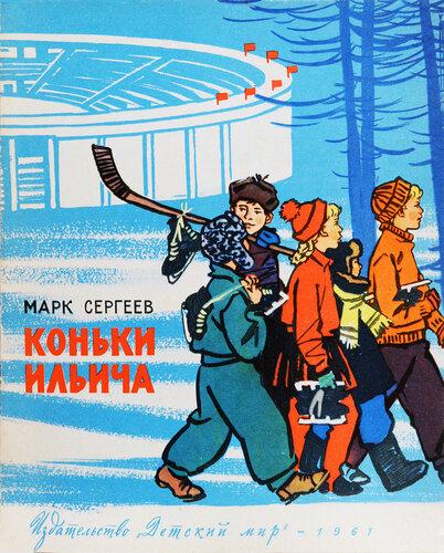Т (2987) Хайкин Д. Коньки Ильича. Сергеев М. - М. Детский мир. 1961. С. 12. Т. 160 000. Ф. А4..jpg