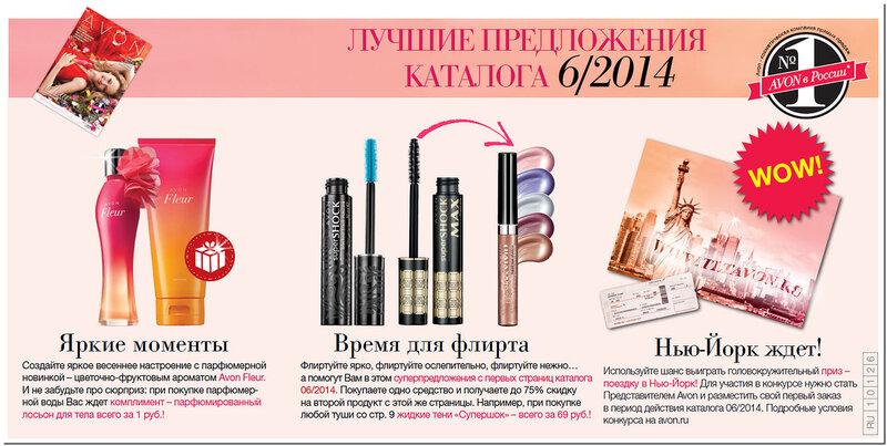 Лучшие предложения Каталога 06/2014