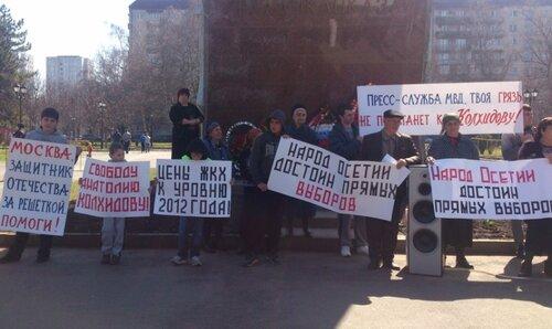 митинг колхидов