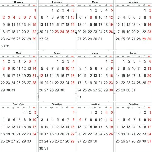Календарь, утвержденный правительством РФ с праздничными и выходными днями