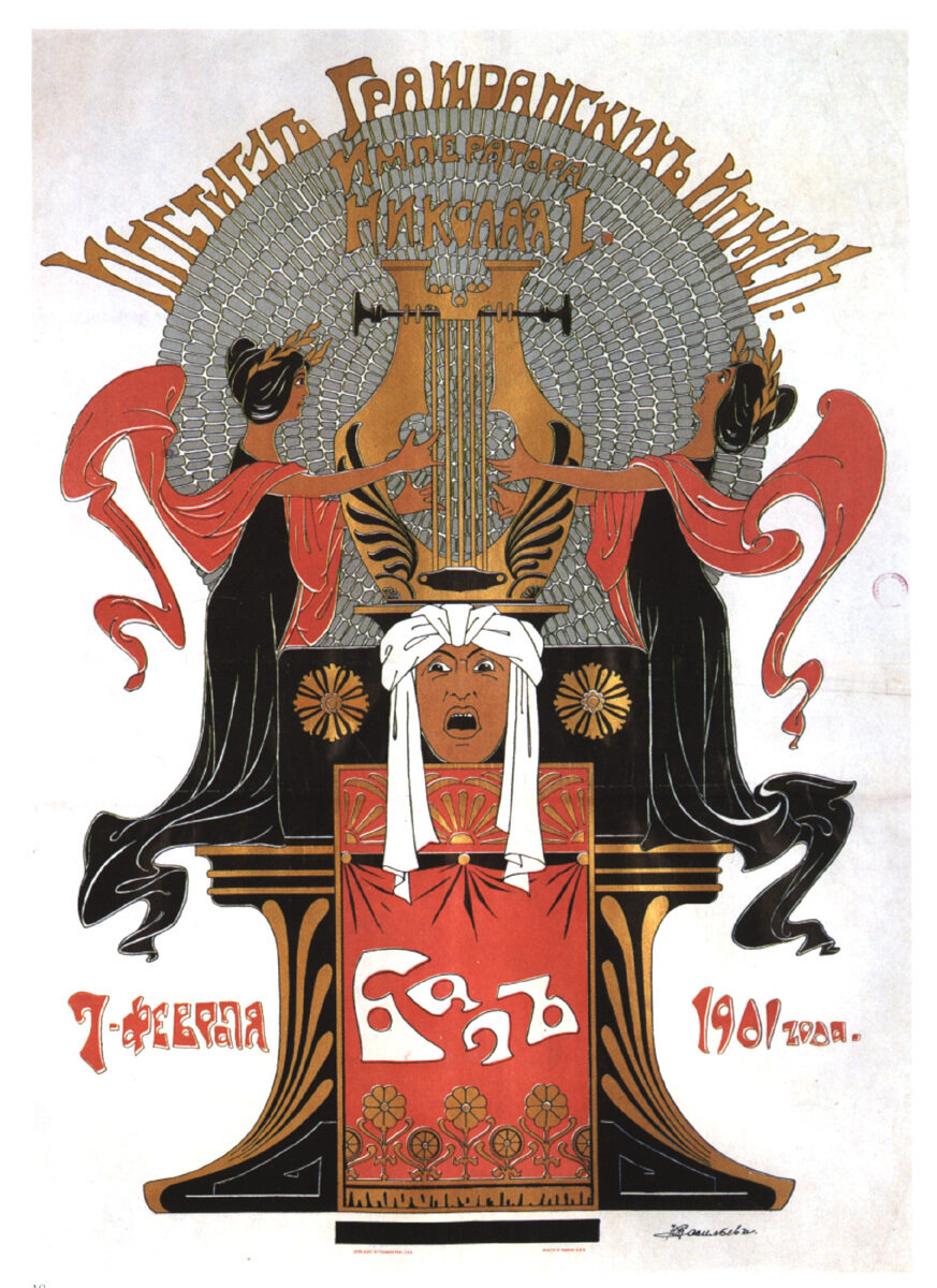 1901. Бал в Институте гражданских инженеров императора Николая I