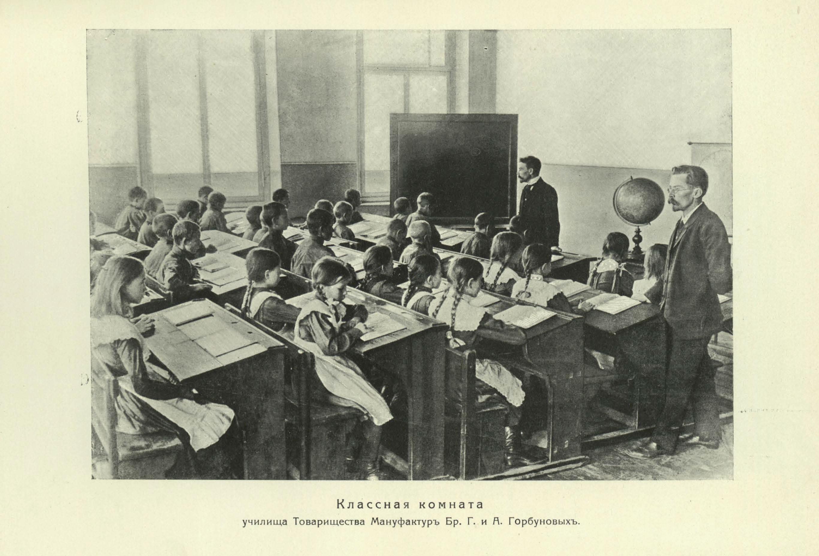 013. Классная комната училища