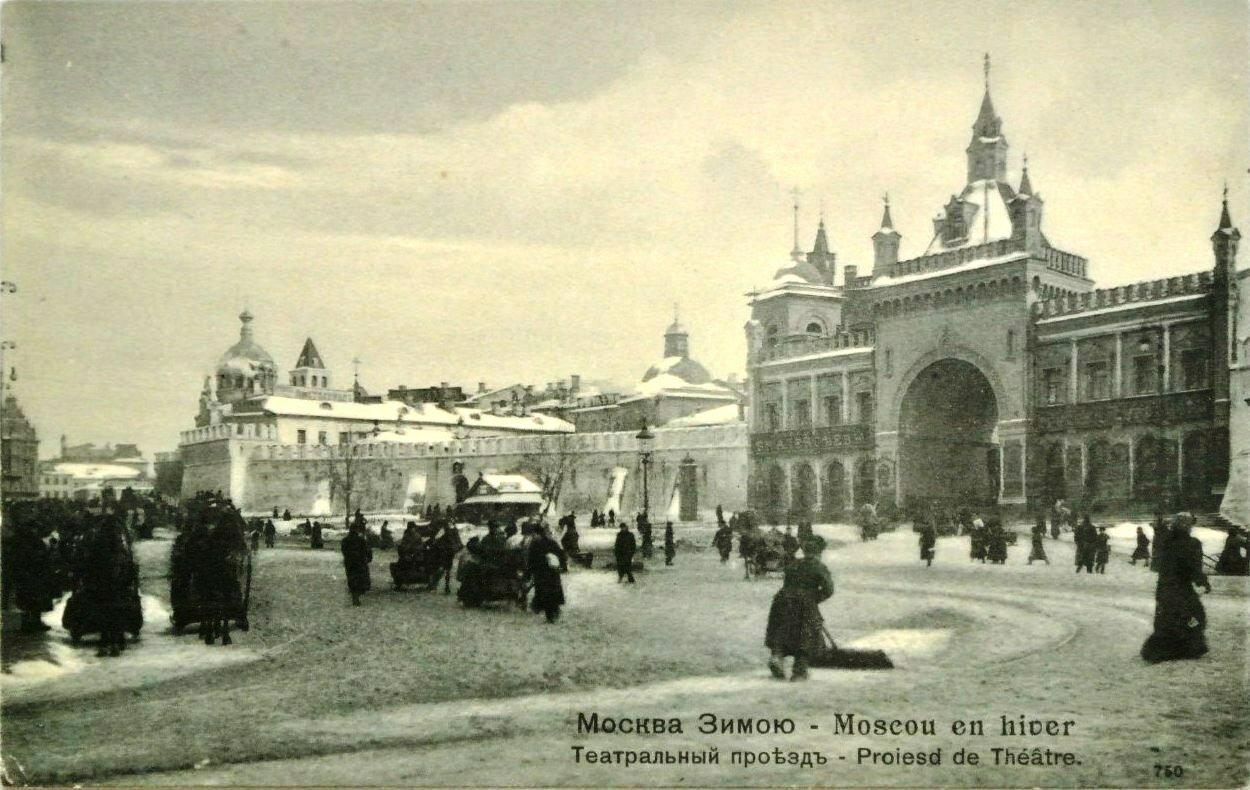 Москва Зимою. Театральный проезд