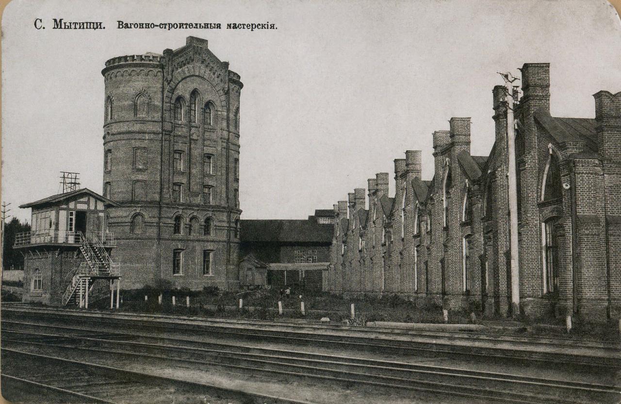 Окрестности Москвы. Мытищи. Вагонно-Строительные мастерские
