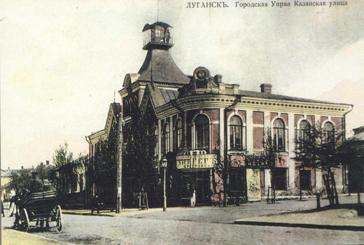 Казанская улица, Городская Управа