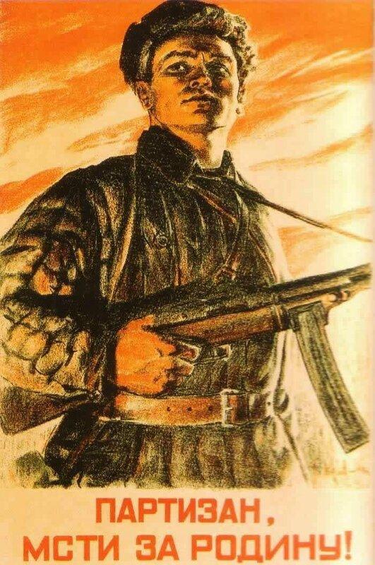 как русские немцев били, потери немцев на Восточном фронте, партизаны ВОВ, красный партизан, партизанская война, советские партизаны