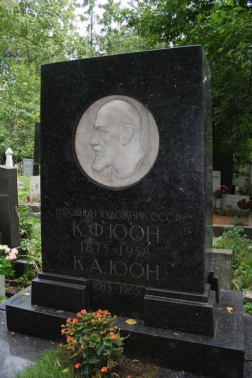 Надгробие Юона Константина Фёдоровича