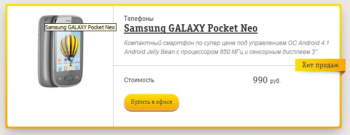 Samsung GALAXY Pocket Neo.jpg