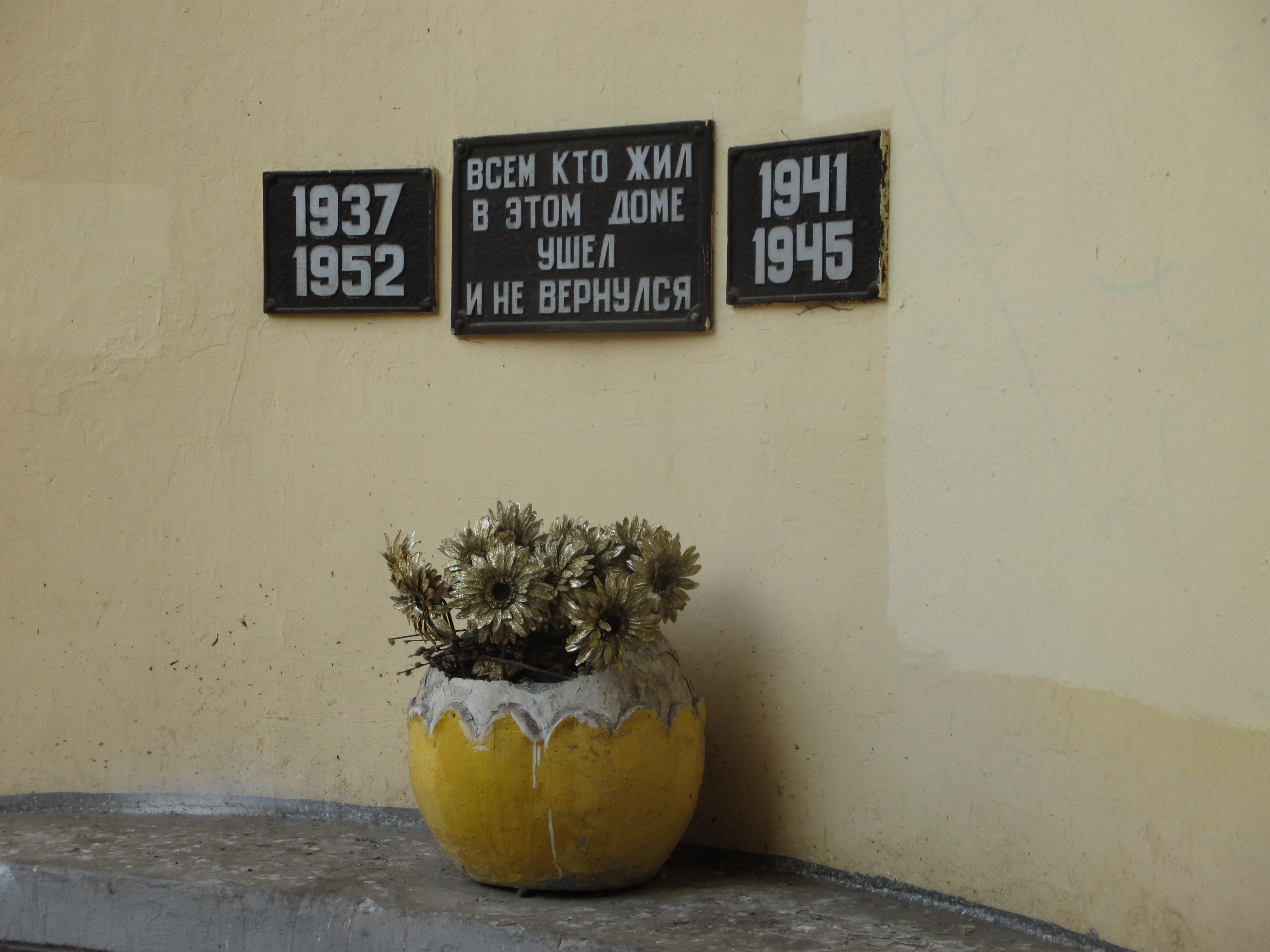 Памятная таблица на Маросейке