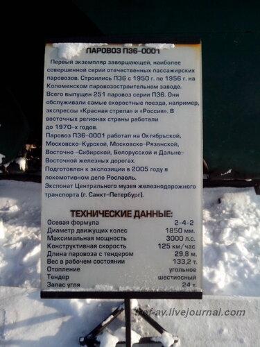 Паровоз П36-0001, Музей РЖД, Москва