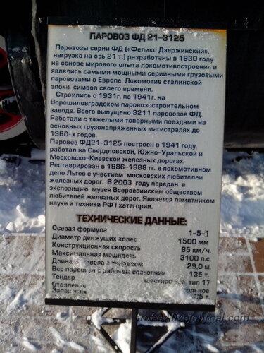 Паровоз ФД21-3126, Музей РЖД, Москва