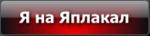 http://www.yapfiles.ru/users/283083/