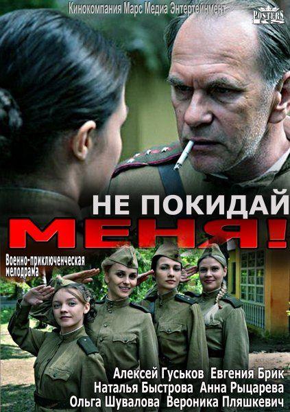 Не покидай меня! (2014) DVDRip + SATRip + HDTVRip + WEB-DLRip