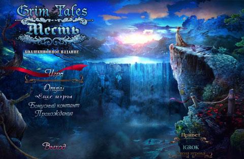 Мрачные истории 6: Месть. Коллекционное издание | Grim Tales 6: The Vengeance CE (Rus)