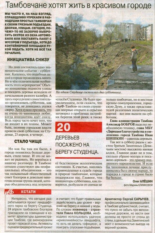АиФ-Тамбов, 2015, 29 апреля - 5 мая