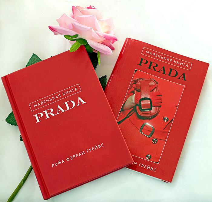 Книги-о-красоте-и-стиле-Лэйа-Фэрран-Грейвс-Маленькая-книга-Prada-Тим-Ганн-Гид-по-стилю-для-настоящих-модниц-Отзыв2.jpg