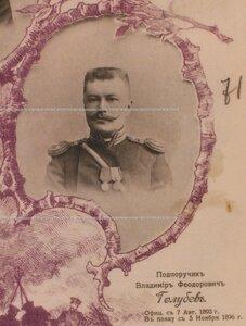 Подпоручик Владимир Федорович Голубев. Портрет.