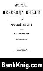 Книга История перевода Библии на русский язык