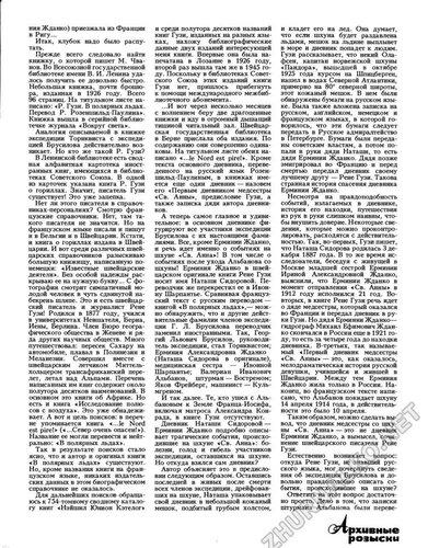 Вокруг света 1984-02_стр.61.jpg