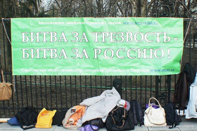 День здоровья, Саратов, площадь Чернышевского, 07 апреля 2014 года