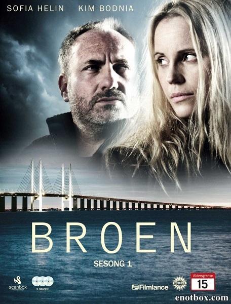 Мост / Bron/Broen - 1-2 сезоны [2011-2013, HDRip, BDRip 720p | HDTVRip] (Amedia)