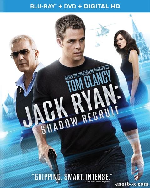 Джек Райан: Теория хаоса / Jack Ryan: Shadow Recruit (2014/BD-Remux/BDRip/HDRip)