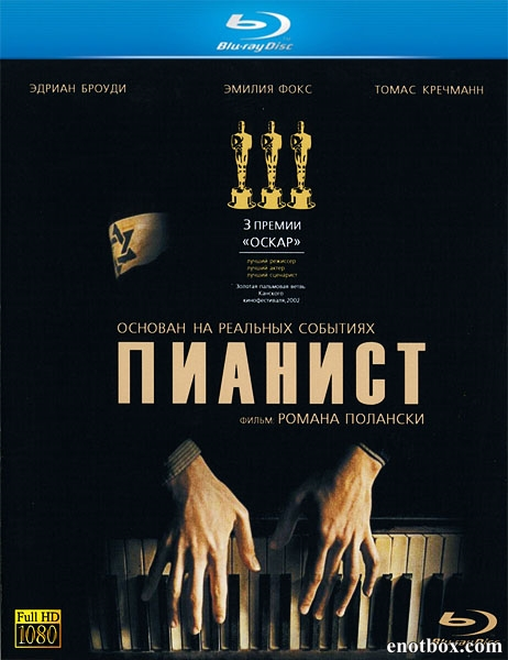 Пианист / The Pianist (2002/BDRip/HDRip)