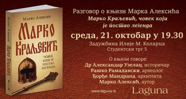 Сербия, Белград, Марко Королевич, литература