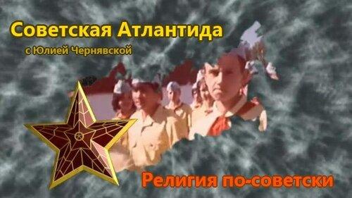 Советская Атлантида. Религия по-советски