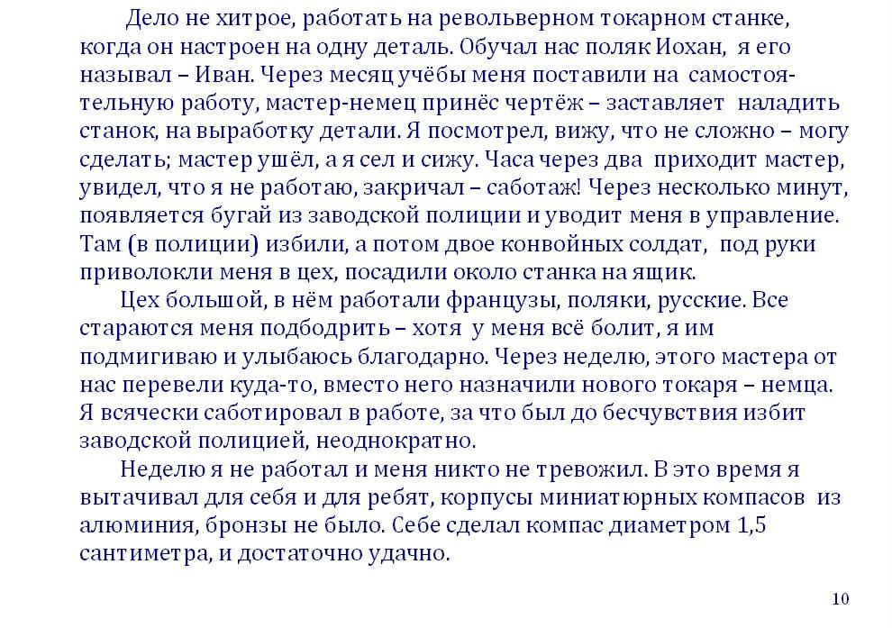 Биография - Глушков 10.2.jpg
