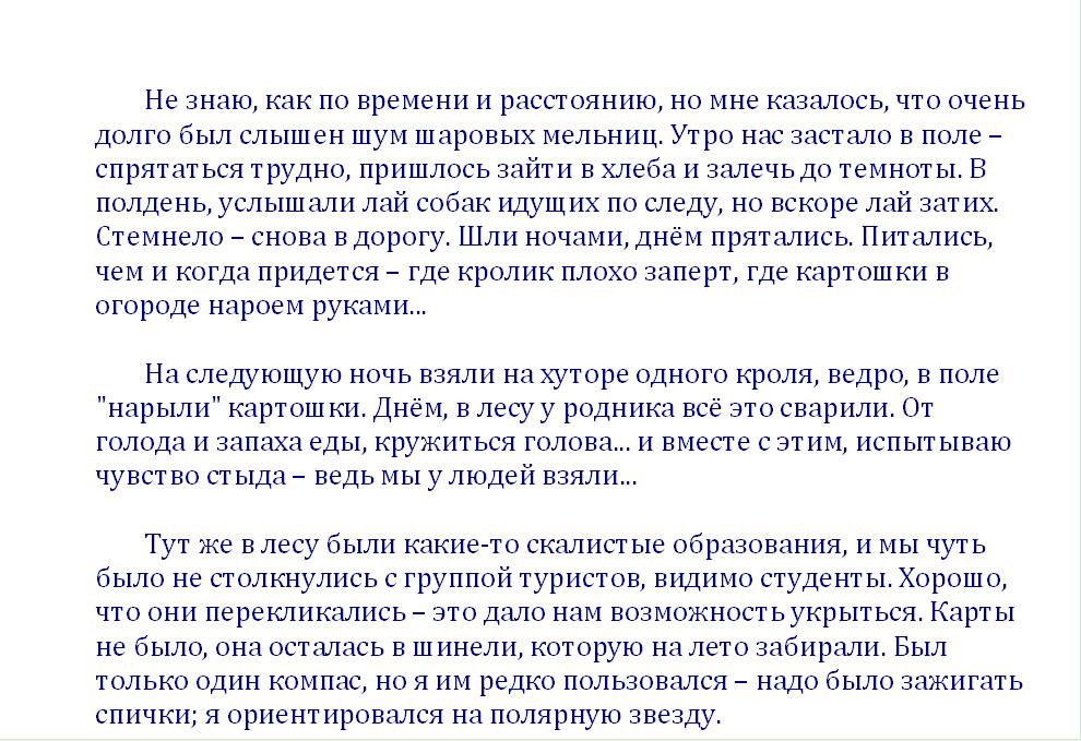 Биография - Глушков 13.1.jpg