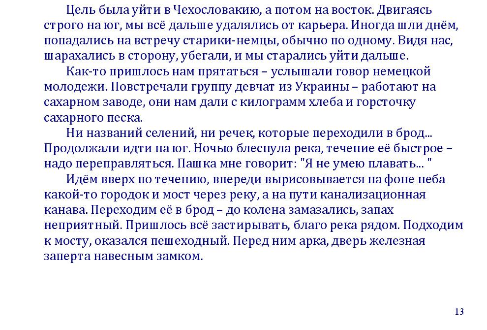 Биография - Глушков 13.2.jpg