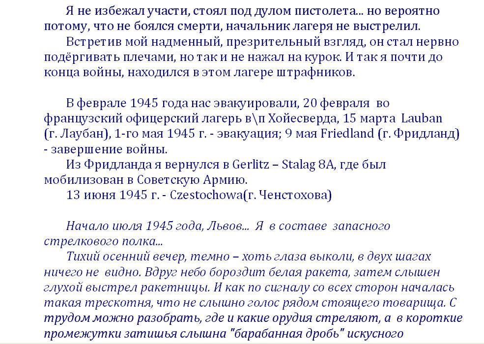 Биография - Глушков 15.1.jpg