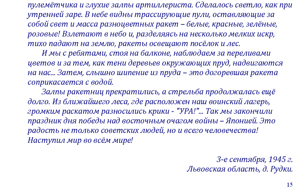 Биография - Глушков 15.2.jpg