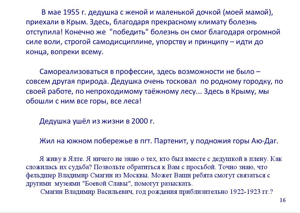 Биография - Глушков 16.jpg