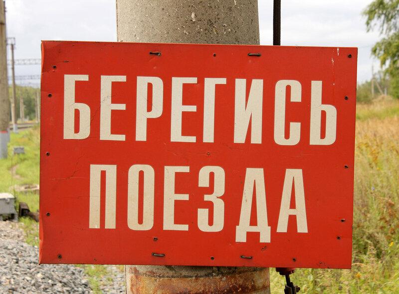 Табличка Берегись поезда на станции Непецино