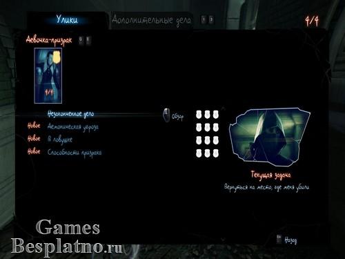 Murdered: Soul Suspect / Убитый: Душа Подозреваемого