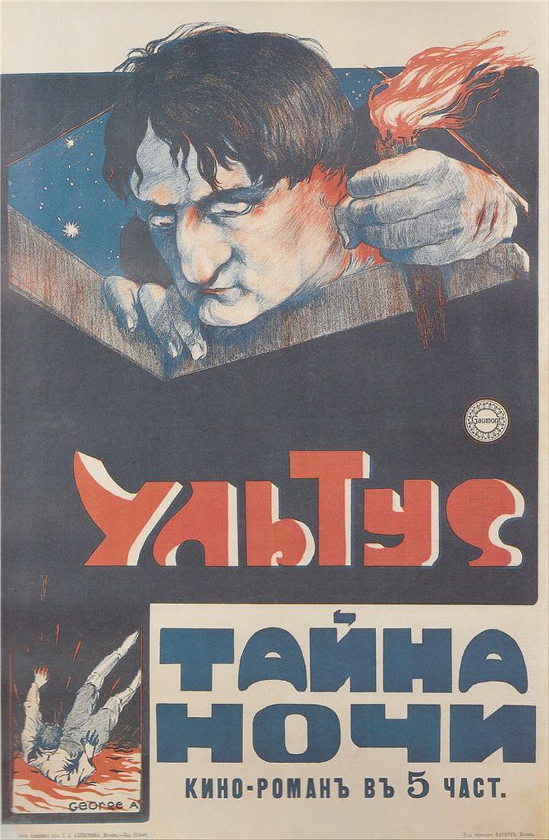 «Ультус. Тайна ночи», 1917