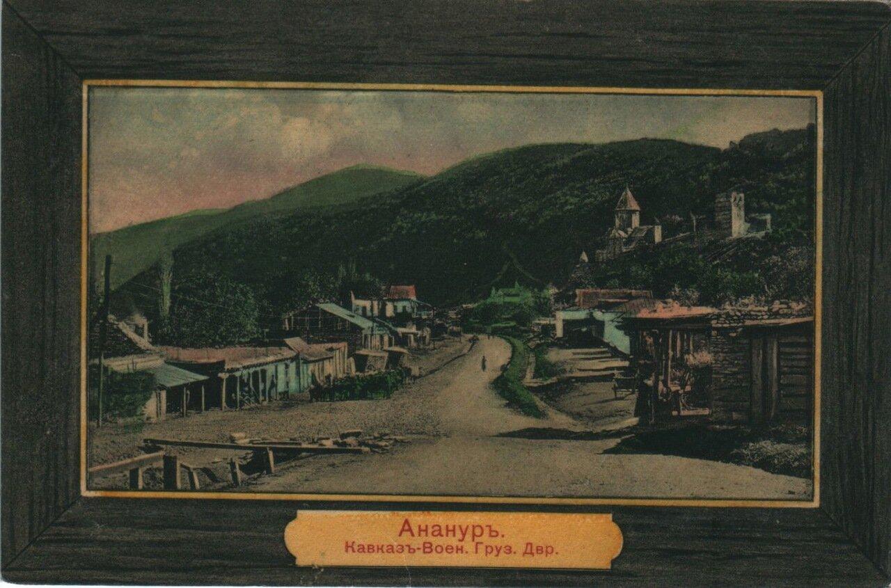 Селение Ананаур.